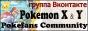 ТОП-Лист Русской Лиги Покемонов