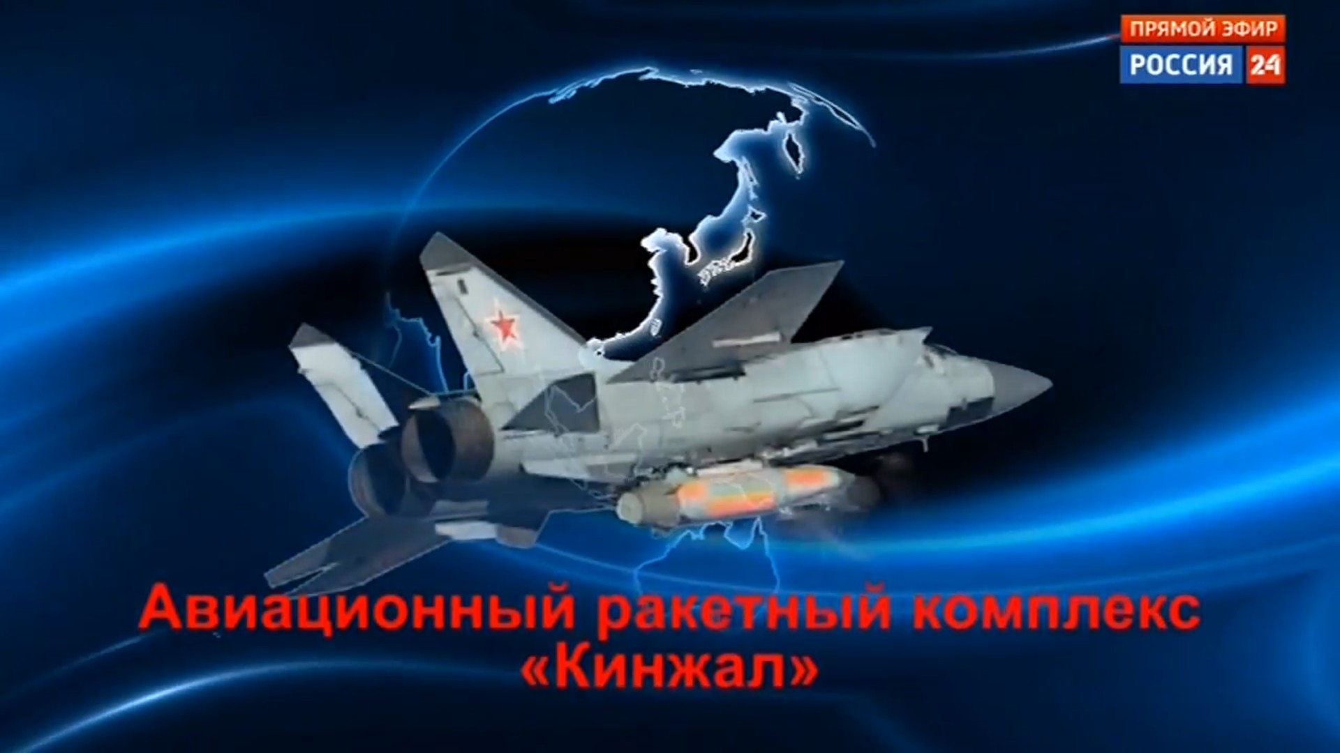 """Kinzhal"" hypersonic aviation-missile complex QxGRg"