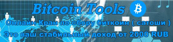 Bitcoin Tools - от 2000 рублей в день на автоматическом сборе сотошей UfX6N