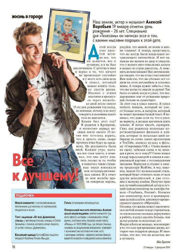 Алексей Воробьев - Страница 2 WH1gE