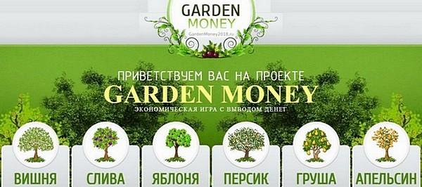 Garden Money - Экономическая игра с выводом денег