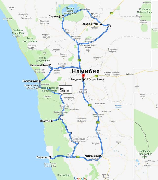По просторам Намибии