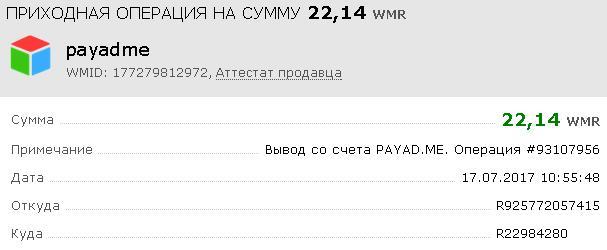http://s9.uploads.ru/bWR7P.jpg