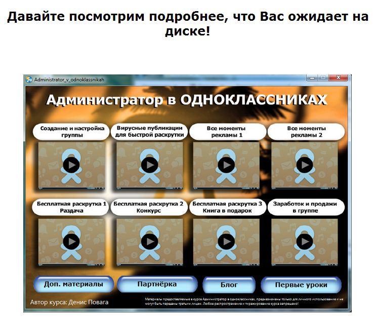 Администратор в Одноклассниках 2014 | [Infoclub.PRO]
