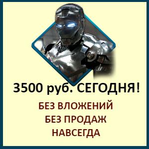 Автоматический заработок от 3500 рублей