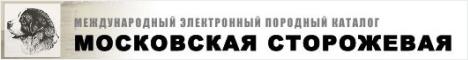 ЭПК Московская сторожевая