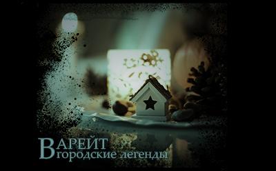 Варейт: новогодние обновления и дополнения