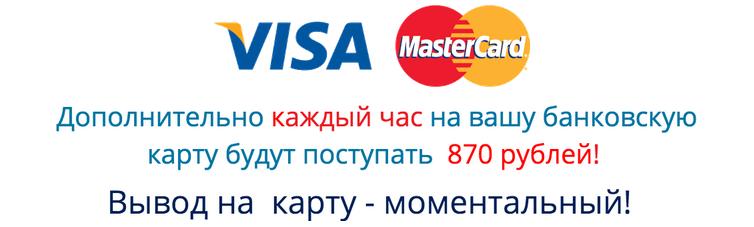 500 рублей каждые 2 часа с помощью автоматической системы! SfXjz