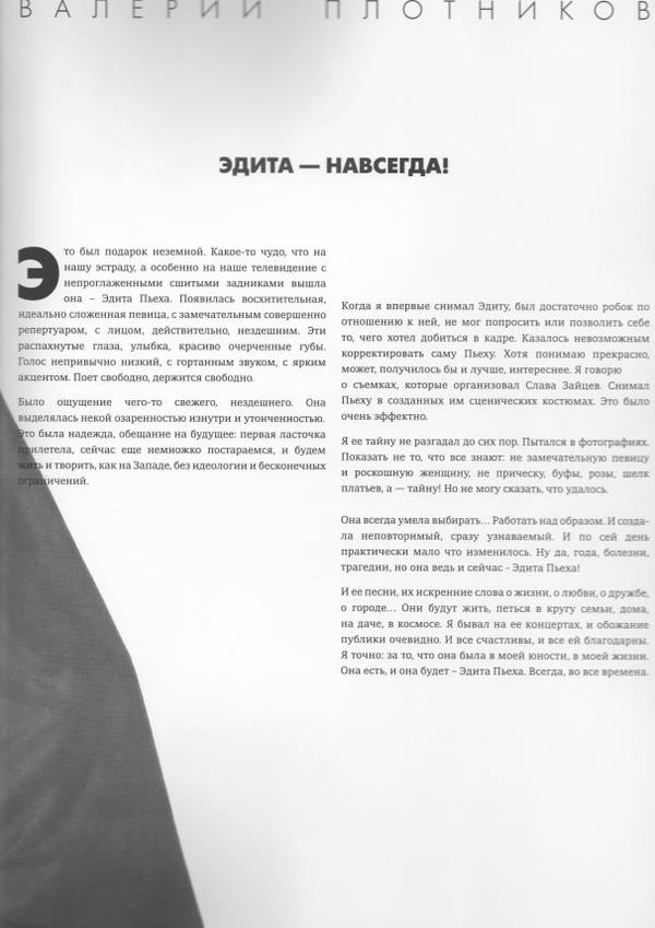 СОВРЕМЕННИКИ-2