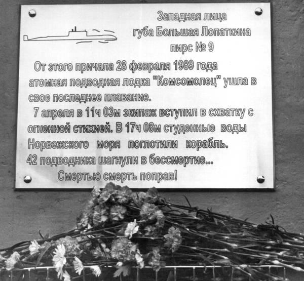 Авария АПЛ К-278 «Комсомолец» в Норвежском море 7 апреля 1989 г. 3tOVB
