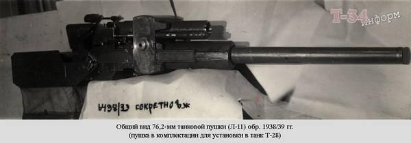 Л-11 - 76,2-мм танковая пушка обр. 1938/39 гг. 7bxpc