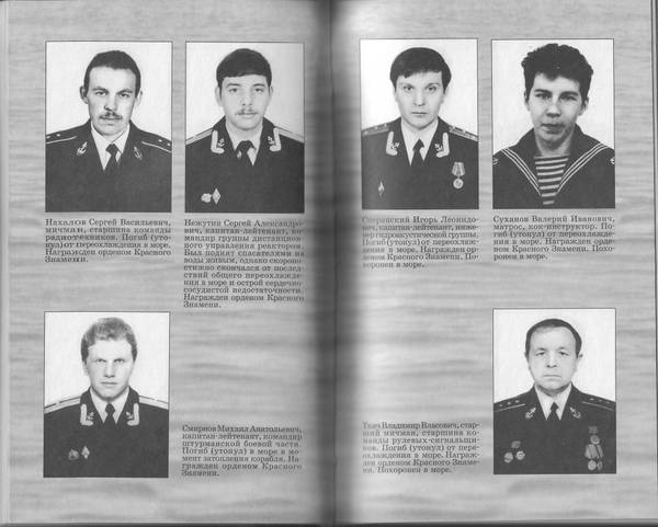 Авария АПЛ К-278 «Комсомолец» в Норвежском море 7 апреля 1989 г. 9eWIH