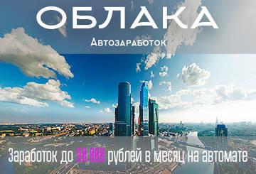 Автоматический заработок от 90.000 рублей в месяц It2ql