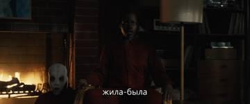 Us (2019) — Мы