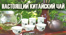http://sp-prosto.ru Совместные покупки Воронеж  Настоящий китайский чай без ТР
