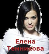 Темникова Елена - Карафаны