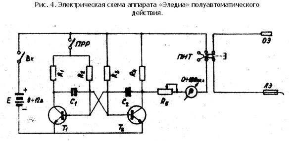 Электрическая схема аппарата «