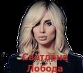 Лобода Светлана - карафаны ★