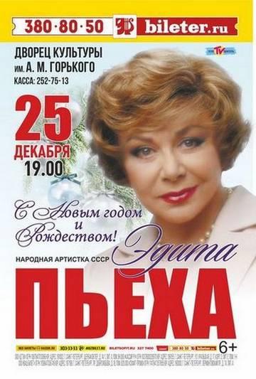 АНОНСЫ КОНЦЕРТОВ-3