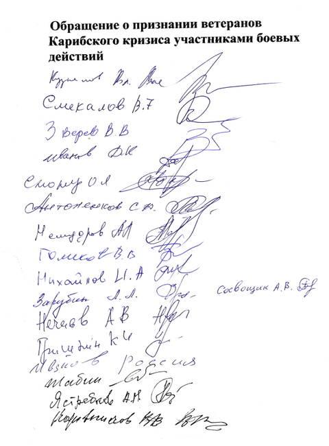 Подпишите Петицию в поддержку ветеранов Карибского кризиса!
