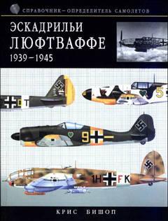 обложка книги ''Эскадрильи Люфтваффе 1939-1945''