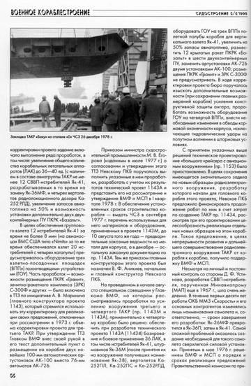 Проект 1143.4 - тяжелый авианесущий крейсер MFU9z