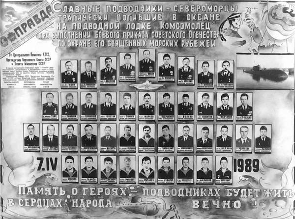 Авария АПЛ К-278 «Комсомолец» в Норвежском море 7 апреля 1989 г. Pk3YF