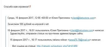 Betsstore- Обзор букмекерской конторы и её +++)) WMOKj