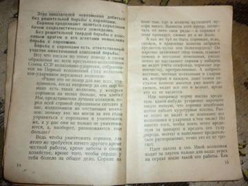 Репрессии в советский период