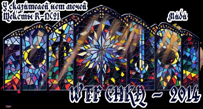 WTF ChKA 2014