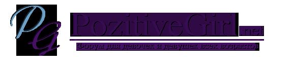 Pozitive Girl | Форум для девочек и девушек всех возрастов