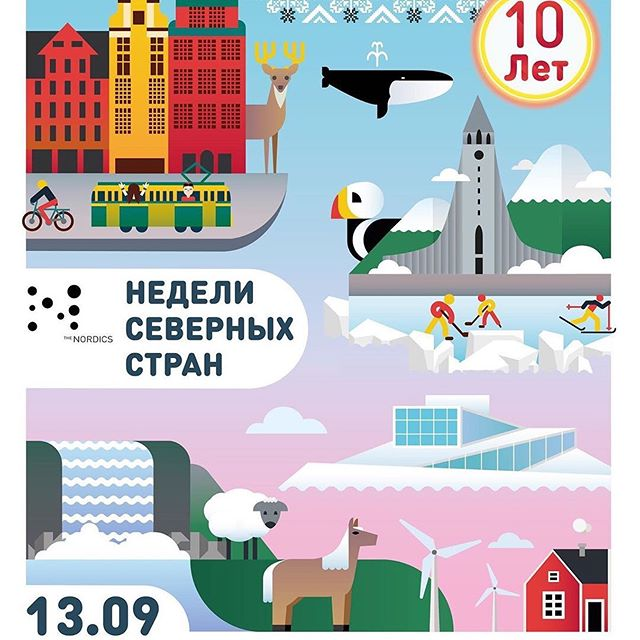 «Недели Северных стран» в 10-й раз пройдет в Петербурге