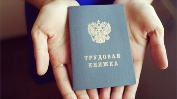 В 2020 году петербуржцам разрешат перейти на электронные трудовые
