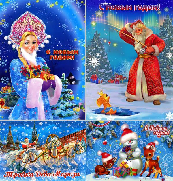 Четыре новогодних открытки в стиле СССР скачать
