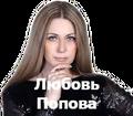 Попова Любовь - Карафаны ★